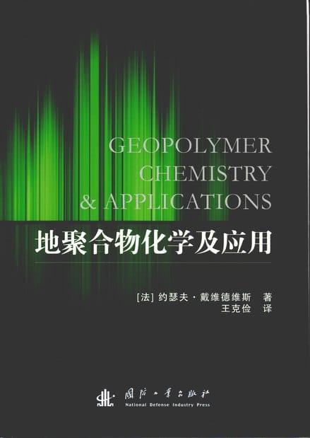 GP-Book-Chinois